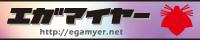 エガマイヤー Official WebSite